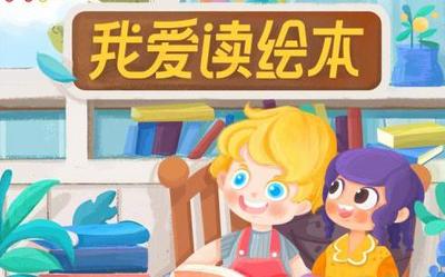 gogokid发力绘本,为孩子带来阅读新方式