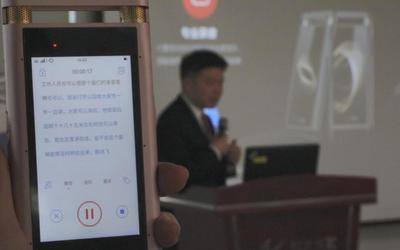 科大讯飞新疆福利彩票手机版录音笔获北大光华校友好评