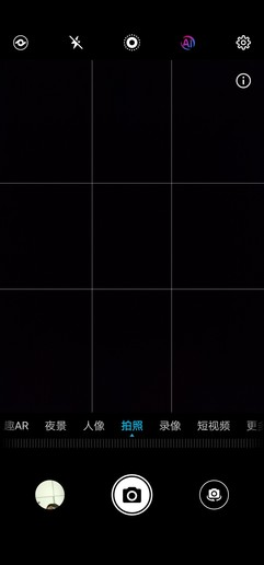 荣耀V20拍照界面