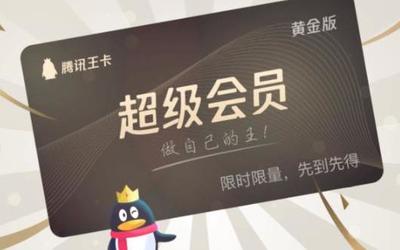 腾讯王卡推出超级会员黄金版 限时限量送腾讯视频VIP