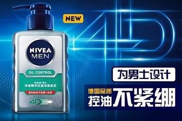 妮维雅控油祛痘洗面奶39.9元(20元券)