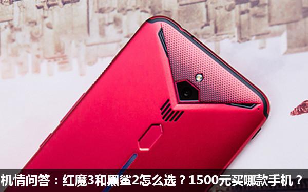 机情问答:红魔3和黑鲨2怎么选?1500元买哪款手机?