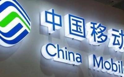 """中国移动正式发布关于""""查网龄送流量""""活动的说明!"""