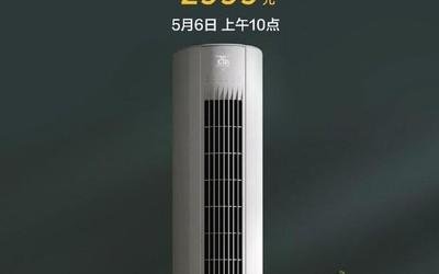 米家互联网立式空调C1开售 2匹立体送风设计售2999元