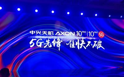 中興天機Axon10 Pro國內發布:5月7號上市/3199元起