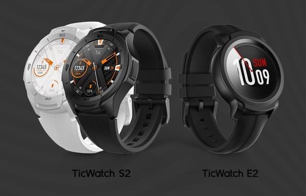 TicWatch S2与TicWatch E2
