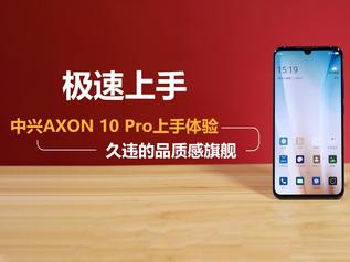 【极速上手】久违的品质感旗舰 中兴AXON 10 Pro上手体验