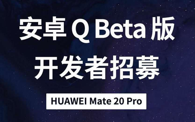 安卓Q版本正式发布:华为Mate20 Pro迎来首批适配