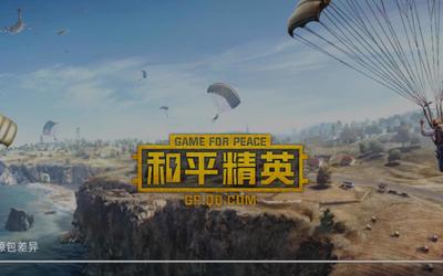 《和平精英》手游试玩 刺激战场的完美体验成功回归
