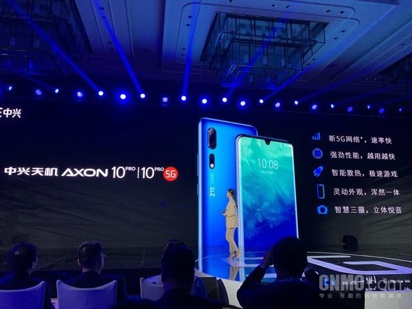 中兴天机Axon 10 Pro抢跑发布 5G商用不止快人一步