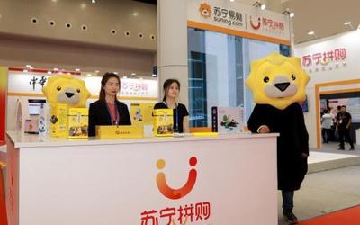 1400个展位中最拼,苏宁拼购中国国际食博会上引围观