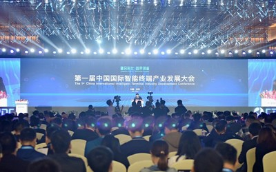政策促進產業 首屆中國國際智能終端產業發展大會召開