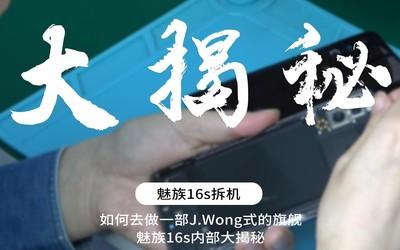 如何去做一部J.Wong式的旗舰 魅族16s内部大揭秘