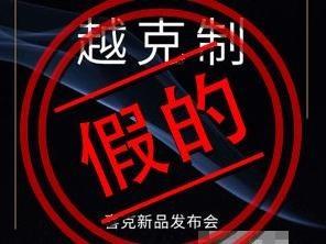 小米辟谣:小米不会做电子烟 将追究相关组织法律责任