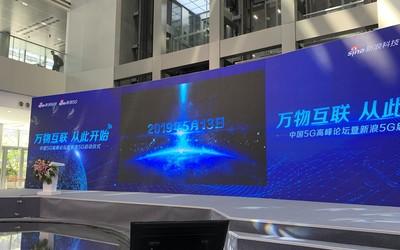 新浪5G正式启动:多维度组建全链条式行业传播平台