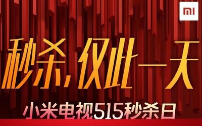 小米电视515秒杀日来袭 最高直降800元/仅限明天一天