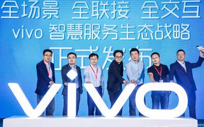 "vivo服务生态战略正式发布 智能互联""我们都是一家人"""