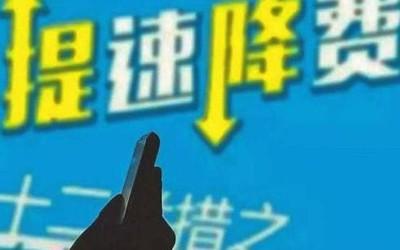 国务院:11月底前全国实施携号转网 流量资费降20%