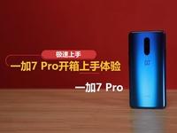 【極速上手】新晉機皇一加7 Pro真香旗艦上手體驗