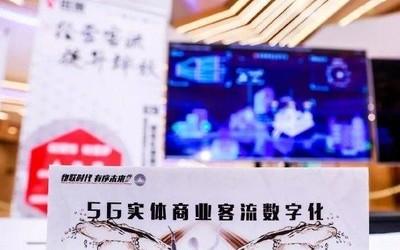 """全球首个5G+五星购物中心亮相上海 不仅仅只是""""快"""""""