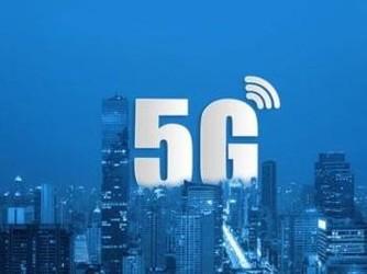 為5G鋪路!歐盟保留26GHz頻段/敦促成員國協調法律