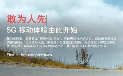 高通沈磊:全球采用高通5G解決方案的5G終端超75款