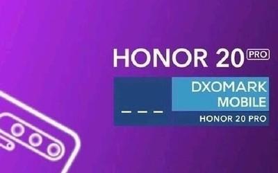 荣耀20 Pro已送测DxOMark 最终得分有望斩获榜首