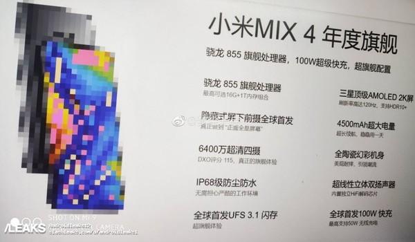 疑似小米MIX 4配置(图取自slashleaks)