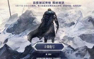 """腾讯推出""""权力的游戏 凛冬将至""""手游 5月23日开启内测"""