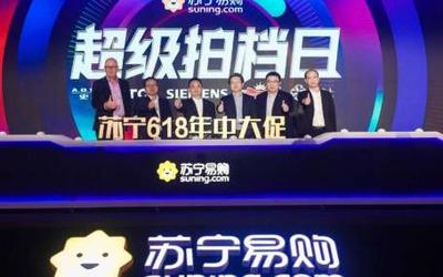 坐拥家电第一 618苏宁超级拍档日开启跨界营销