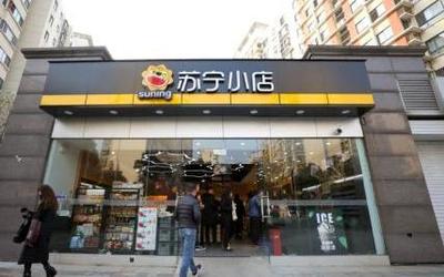 苏宁小店获新一轮增资 打造社区消费新模式