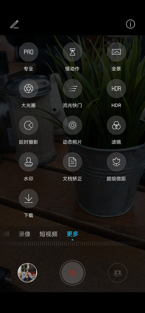 """荣耀20 PRO样张拍照""""更多""""界面"""