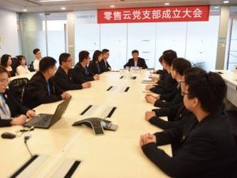 强化加盟店党员的管理和引领 苏宁扩大党建外延再拓新领域