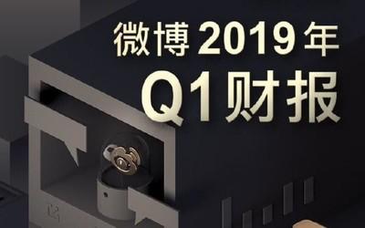 微博发布2019年Q1财报 日活跃用户已经达到2.03亿