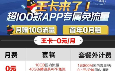 腾讯王卡优惠活动 首年0月租/每月赠10GB/连赠12个月