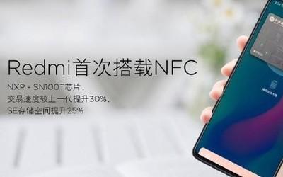 红米K20搭载iPhone XS同款NFC芯片 交易速度提升30%