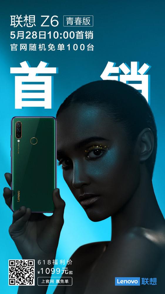 联想Z6青春版5月28日首销