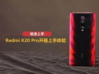【极速上手】Redmi K20 Pro开箱上手体验 售价小惊喜