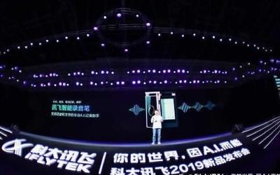 讯飞智能录音笔全新旗舰产品全渠道正式发售