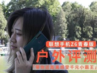 联想手机Z6青春版户外评测 近距离感受千元小霸王