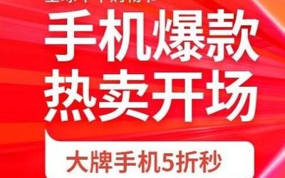 京东618手机5折秒杀 1500元抢iPhone AirPods卖999元