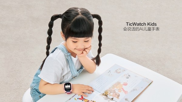 TicWatch Kids