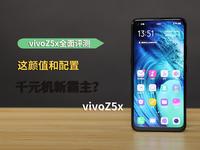 vivoZ5x全面评测£º这颜值和配置 千元机新霸主£¿