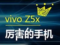 """顏美藝絕的""""充電寶"""" vivo Z5x技能滿滿"""