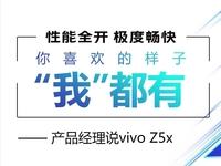 """""""你喜歡的樣子'我'都有""""–產品經理說vivo Z5x"""
