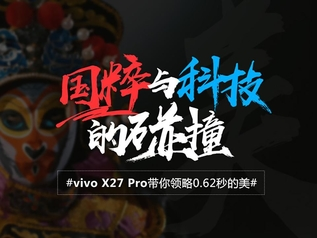 vivo X27 Pro带你领略0.62秒的美