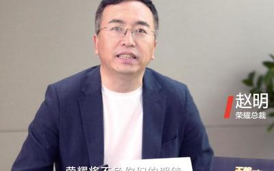 专访赵明:荣耀20系列推备货充足 未来继续送测DxO