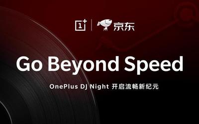 一加举办电音派对 全球百大DJ挑战一加7 Pro超燃打碟