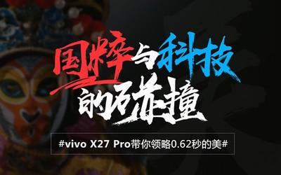 国粹与科技的碰撞 vivo X27 Pro带你领略0.62秒的美