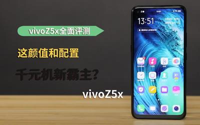 vivoZ5x全面评测:这颜值和配置 千元机新霸主?